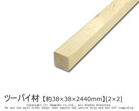 ツーバイ材 【約38×38×2440mm】 [2×2] ( DIY 木材 2x2 角材 カット可 無塗装 ツーバイツー )