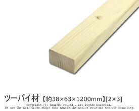 ツーバイ材 【約38×63×1200mm】 [2×3] ( DIY 木材 2x3 角材 カット可 無塗装 ツーバイスリー )