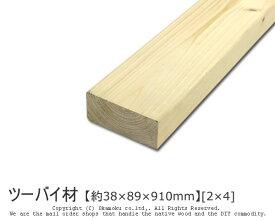ツーバイ材 【約38×89×910mm】 [2×4] ( DIY 木材 2x4 角材 カット可 無塗装 ツーバイフォー )