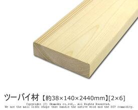 ツーバイ材 【約38×140×2440mm】 [2×6] ( DIY 木材 2x6 角材 カット可 無塗装 ツーバイシックス )