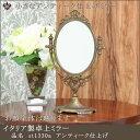 【st1330aアンティーク仕上げ】鏡 ミラー スタンドミラー 卓上ミラー 卓上鏡 テーブルミラー イタリア製 ドイツ製 お…