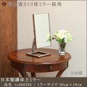 【to400205】鏡 ミラー スタンドミラー 卓上ミラー 卓上鏡 テーブルミラー 日本製ミラー 国産ミラー おしゃれ シンプ…