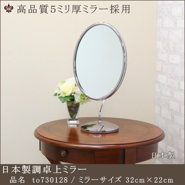 【to730128】鏡 ミラー スタンドミラー 卓上ミラー 卓上鏡 テーブルミラー 日本製ミラー 国産ミラー おしゃれ シンプル アンティーク 業務用 ジュエリーショップ 眼鏡店 アクセサリーショップ お化粧 メイク プレゼント