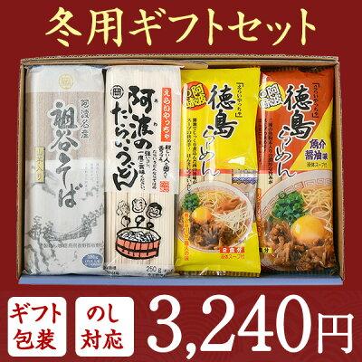 阿波の風味(徳島の名産品の麺詰め合わせ)冬用【楽ギフ_のし】【楽ギフ_のし宛書】