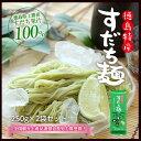 【メール便配送・送料無料】 徳島特産すだち入りすだち麺2袋セット