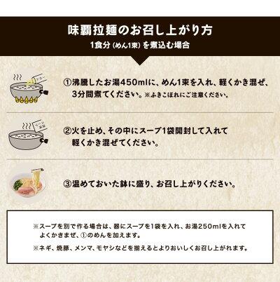 【送料無料】味覇拉麺(ウェイパァーラーメン)