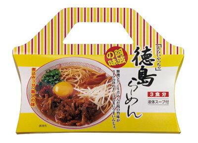 【お試しに最適】大人気の徳島らーめん3食セット