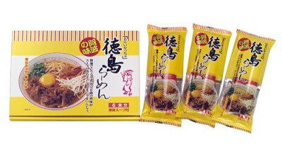 【送料無料】大人気の徳島らーめん6食セット