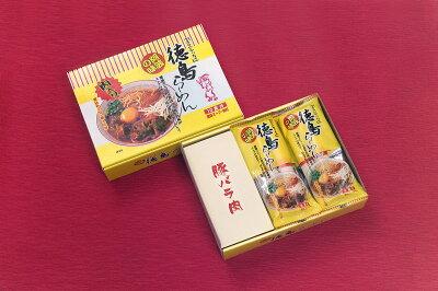 (豚バラ肉入)大人気の徳島らーめん10食セット