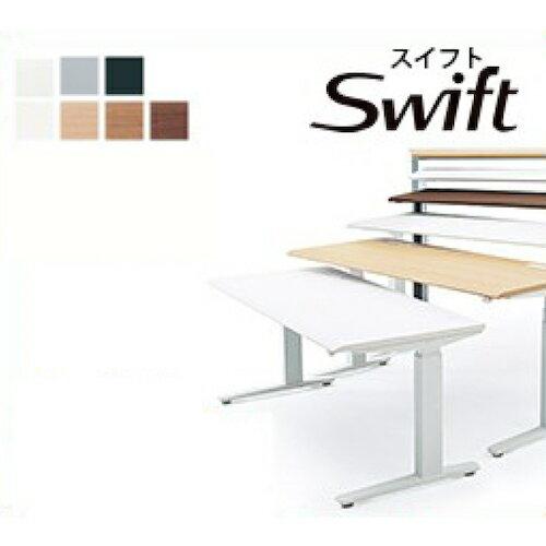 Swift(スイフト)デスク 平机 アプリ対応ユニットなし スラントエッジタイプ ボタンタイプ・インジケータ付き 組み合わせカラー(MY)・W(幅)1800・D(奥行き)700【送料込み】