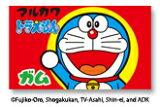 ドラえもんガムフーセンガム・ソーダ味60個入(55+あたり5)マルカワ