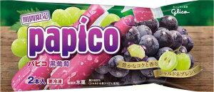発泡梱包・パピコ黒葡萄 20個入り 江崎グリコ