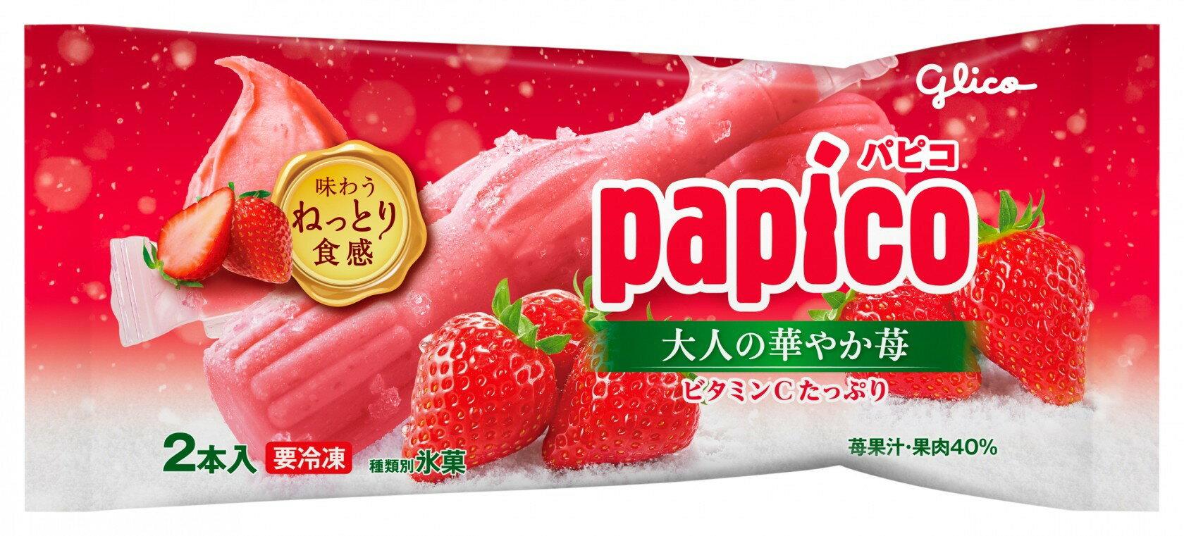 パピコ 大人の濃い苺 20個入り 江崎グリコ