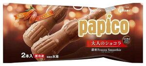 パピコ 大人のビターショコラ 20個入り 江崎グリコ