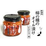 【新潟発】柿の種のオイル漬けにんにくラー油【阿部幸製菓】