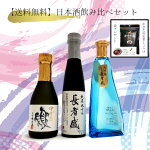 【送料無料】日本酒飲み比べセット 阿部幸製菓 新潟 小千谷 大吟醸 純米大吟醸 日本酒 原酒 お歳暮