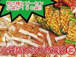 【送料無料】ピーセン3種類と柿の種7種類の小袋が100袋入った大容量セット  阿部幸製菓 福袋