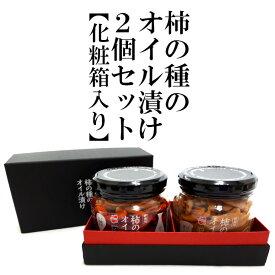 【予約】柿の種のオイル漬け2個セット【化粧箱入り】  選べる組み合わせ 【阿部幸製菓】 ギフト 贈り物 プレゼント