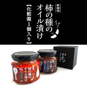 【予約】柿の種のオイル漬け【化粧箱1個入り】[阿部幸製菓]ギフト 贈り物 プレゼント