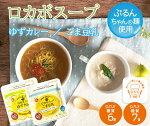ロカボスープ  ゆずカレー/ごま豆乳 【阿部幸製菓】 低糖質 ヘルシー