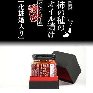 柿の種のオイル漬け激辛にんにくラー油【化粧箱1個入り】[阿部幸製菓]ギフト 贈り物 プレゼント