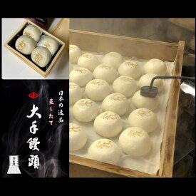 【紅屋重正】日本の逸品 蒸したて大手饅頭(4個入り)