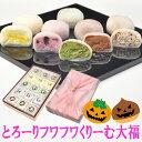 あす楽 アイスクリームのようなヒンヤリくりーむ大福 ハロウィン 個包装 プレゼント ギフト スイーツ お菓子 和菓子 …