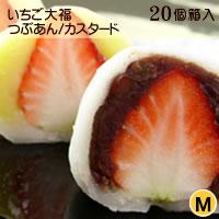 【20個箱入り】苺大福つぶあん・カスタード