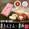 <あす楽> お菓子 ギフト スイーツ 和菓子 高級 バレンタイン ホワイ...