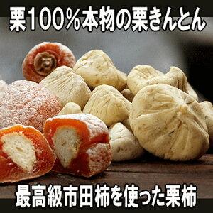 最高級市田柿/国産栗