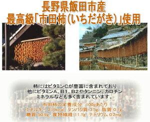 長野県産/市田柿