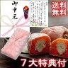 お中元 スイーツ お菓子 和菓子 送料無料 ギフト プレゼント 贈り物 栗...