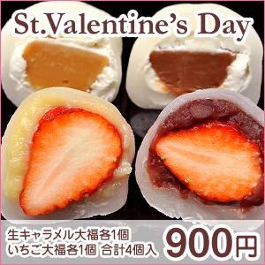 バレンタイン大福900円