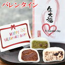 バレンタイン チョコ チョコレート 義理チョコ 和菓子 お菓子 スイーツ チョコ以外 2021 ギフト お配り 子供 会社 職…