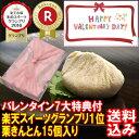 【あす楽】バレンタイン ギフト 送料無料 個別包装で配れる 栗100%栗きんとん 楽天総合ランク1位 楽天認定スイーツグ…