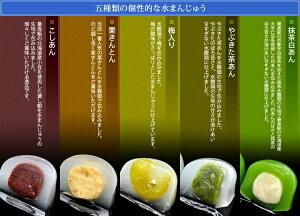 五種類の個性的な水まんじゅう