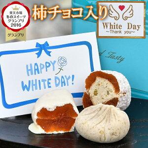 これが本当の柿チョコ ホワイトデー お返し お菓子 ギフト ホワイトデーのお返し 和菓子 スイーツ 高級 チョコ スイーツ 送料無料 詰め合わせ チョコ チョコレート 送料無料 ホワイトデー三