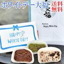 ホワイトデー お返し ギフト お菓子 チョコ 和菓子 子供 スイーツ 老舗 菓子 贈答用 内祝い 京都 抹茶 チョコレート …