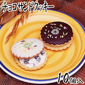 チョコサンドクッキー 和スイーツ お菓子 和菓子 手土産 お土産 お返し 子供 誕生日プレゼント 母 プチギフト 贈り物 内祝い クッキー 退職 祝い お礼 女性 お取り寄せ 手土産 菓子折り ギフ