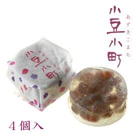 お菓子のくらた 小豆小町4個入琥珀糖の中に厳選した大粒の小豆を使用した、こだわりの自家製甘納豆を入れました。秋田 あきた お菓子 和菓子 銘菓 銘品 おみやげ お土産 お茶請 ギフト