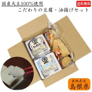 (地域限定送料無料)国産大豆100%使用 島根の逸品 日置食品 こだわりの豆腐・油揚げセット(shk101)  産地直送