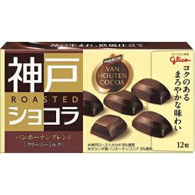 グリコ 神戸ローストショコラ バンホーテンブレンド クリーミーミルク 53g 10コ入り