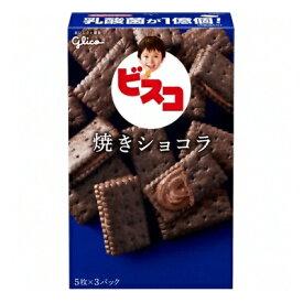 グリコ ビスコ 焼きショコラ 15枚 10コ入り (4901005530973)