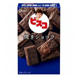 グリコ ビスコ 焼きショコラ 15枚 120コ入り (4901005530973c)