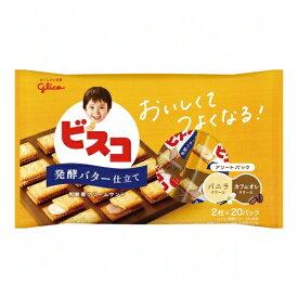 グリコ ビスコ大袋<発酵バター仕立て>アソートパック 40枚 24コ入り (4901005531987c)