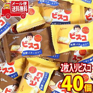 (全国送料無料) グリコ 2枚入りビスコ〈発酵バター仕立て〉(バニラクリーム20コ・カフェオレクリーム20コ)おかしのマーチ メール便 (4901005531987px40m)