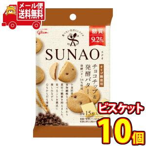 (全国送料無料)グリコ SUNAO(スナオ)<チョコチップ&発酵バター> 31g 10コ入り メール便(4901005584242sx10m)