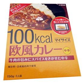 (全国送料無料) 大塚食品 マイサイズ 欧風カレー 150g 2コセット メール便