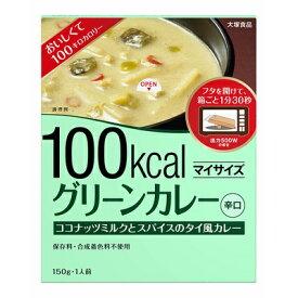 (全国送料無料) 大塚食品 マイサイズ グリーンカレー 150g 2コセット メール便