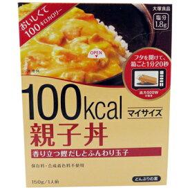 (全国送料無料) 大塚食品 マイサイズ 親子丼 150g 2コセット メール便